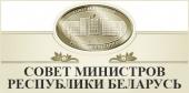 Совет Министров РБ